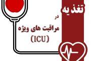 کارگاه آموزشی تغذیه در مراقبت های ویژه ICU